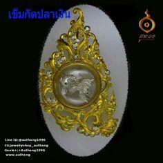 เข็มกัดปลาเงิน ออกแบบสร้างงานโดย (อ.สุชาติ กิจทรานนท์) อู่ทอง เพราะเราคือช่างฝีมือ  อู่ทอง (Authong) ร้านขายเครื่องประดับและรับออกแบบเครื่องประดับทุกชนิด (Jewelry Store and Design all kinds of jewelry ) 86/3 Rambuttri Road Talat Yot, Phra Nakhon เปิด (Open) : 10:00 am – 8:30 pm  สนใจสินค้าหรือสอบถามข้อมูลเพิ่มเติม ติดต่อเรา (contact us) Phone: 0865657915 and 0812948648 Inbox Facebook Youtube: อู่ทอง (Authong) Line ID: @authong1996 IG: jewelryshop_authong Google+: +Authong1996…