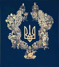 «Ще не вмерла України і слава, і воля»