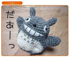 Found this cute free japanese pattern of Amigurumi Totoro Puppet Patterns, Amigurumi Patterns, Amigurumi Doll, Crochet Patterns, Crochet Baby Toys, Crochet For Kids, Crochet Dolls, Cute Crafts, Yarn Crafts