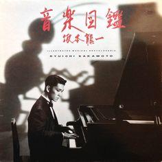 Illustrated Musical Encyclopedia - Ryuichi Sakamoto