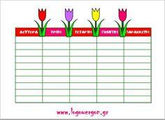 Εβδομαδιαίο πρόγραμμα σχολικών μαθημάτων τουλίπες Bar Chart, Map, School, House, Note Cards, Home, Location Map, Bar Graphs, Maps
