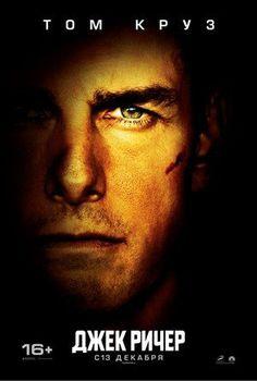 Watch Jack Reacher Full Movie Streaming HD