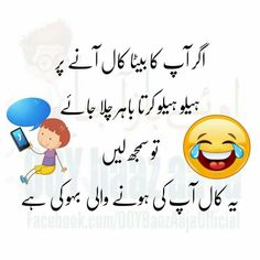Urdu Funny Quotes, Deep Words, Good Times, Quotations, Funny Jokes, Fun Facts, Funny Pictures, Cartoon