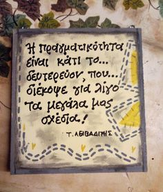 Wooden Signs, Greek, Poetry, Decor, Wooden Plaques, Decoration, Poetry Books, Decorating, Wood Signs