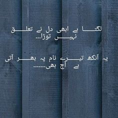 Alish khan Best Quotes In Urdu, Poetry Quotes In Urdu, Best Urdu Poetry Images, Urdu Poetry Romantic, Love Poetry Urdu, My Poetry, Poetry Books, Urdu Quotes, Qoutes