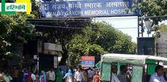 बाहरी दिल्ली के मंगोल पुरी स्थित संजय गांधी अस्पताल में नाबालिग से दुष्कर्म किए जाने का मामला प्रकाश में आया है।  http://www.haribhoomi.com/news/state/delhi/girl-raped-in-sanjay-gandhi-hospital/40475.html