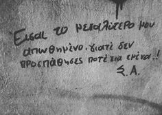 Πολύ πόνος πέφτει στα Αναφιώτικα! #Αγαπη #Πονος #Ερωτας #Αθηνα #Αναφιωτικα #απωθημενο #Love #Athens #Greece #Lust #Night