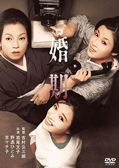 婚期 [DVD] 角川書店 (映像) http://www.amazon.co.jp/dp/B00TQKXJVW/ref=cm_sw_r_pi_dp_xat.wb0DGWHJZ