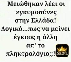 Funny Jokes, Greek, Wisdom, Lol, Humor, Husky Jokes, Jokes, Greece, Fun