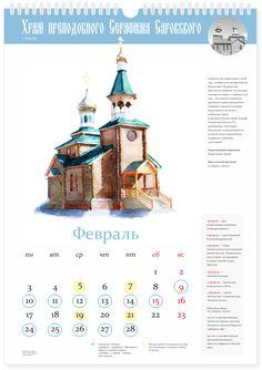 Календарь для Курганской и Шадринской епархии