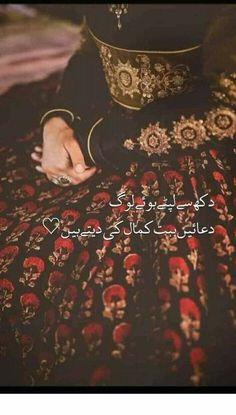 Haalim Iqbal Poetry, Sufi Poetry, Cute Baby Quotes, Girly Quotes, Best Urdu Poetry Images, Love Poetry Urdu, Urdu Quotes, Poetry Quotes, Poetry Famous