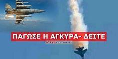 Τώρα ΠΑΡΕΜΒΑΣΗ Ισραήλ προς Ελλάδα: «ΤΣΑΚΙΣΤΕ ΤΟΥΣ..Οι τούρκοι καταλαβαίνουν μόνο από την ισχύ των όπλων»