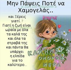 Beautiful Pink Roses, Night Pictures, Morning Blessings, Greek Quotes, Good Morning, Wish, Messages, Nice Asses, Buen Dia