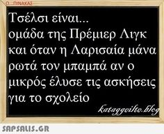 Funny Greek Quotes, Cheer Up, Yolo, Funny Photos, Make Me Smile, I Laughed, Jokes, Random, Humor