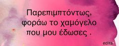 χαμογελο Favorite Quotes, Best Quotes, Love Quotes, Small Words, Beautiful Mind, Greek Quotes, Love You, My Love, Its A Wonderful Life