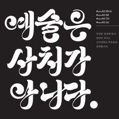 #saveKU 한글 레터링