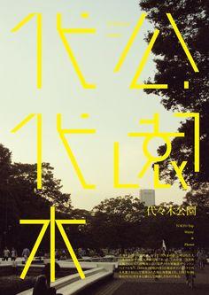 全部尺寸 | 代々木公園 | Flickr - 相片分享! - via http://bit.ly/epinner