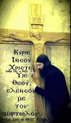 Orthodox Christianity, Greek Quotes, Holy Spirit, Wise Words, Jesus Christ, Pray, Beautiful Pictures, Religion, Faith
