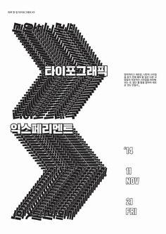 [14.11.30] 타이포그래픽 익스페리먼트 http://www.pinterest.com/chengyuanchieh/