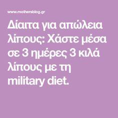 Δίαιτα για απώλεια λίπους: Χάστε μέσα σε 3 ημέρες 3 κιλά λίπους με τη military diet.