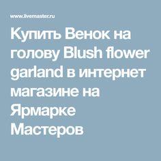 Купить Венок на голову Blush flower garland в интернет магазине на Ярмарке Мастеров