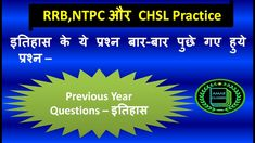 RRB,NTPC Practice in hindi  Previous Year बार-2 पुछे गए इतिहास के प्रश्न... Previous Year, Chart, This Or That Questions