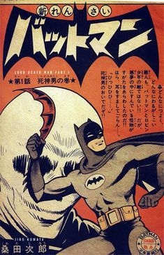Japanese Batman comic book cover by Jiro Kuwata. Awesome.