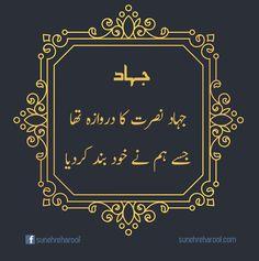 Jehaad Nusrat Ka Darwaaza | Aqwal e Zareen - Sunehr e Haroofجہاد نصرت کا دروازہ تھا جسے ہم نے خود بند کردیا