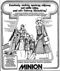 Διαφημισεις - Mινιόν (1977)