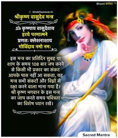 हरे कृष्ण कृष्ण कृष्ण हरे हरे, हरे राम हरे राम राम राम हरे हरे 👏 #KrishnaMantra #HareKrishna #Krishna #LordKrishna #Pandhari #Pandharinath #Pandharpur #Krishna #barsana #nandgaon #premmandir #krishnamantra #Geeta #bhagwat #krishna #krishnamantra #mantra #mantratips #vedicmantra #gopal #mahabharat #mahabharata #lord #BhaktiSarovar Sanskrit Quotes, Sanskrit Mantra, Vedic Mantras, Yoga Mantras, Hindu Mantras, Krishna Mantra, Radha Krishna Quotes, Hindu Vedas, Hindu Deities