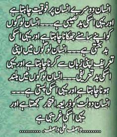 Wasif Ali Wasif Ali Quotes, Urdu Quotes, Poetry Quotes, Urdu Poetry, Islamic Quotes, Quotations, Qoutes, Hazrat Ali, Favorite Words