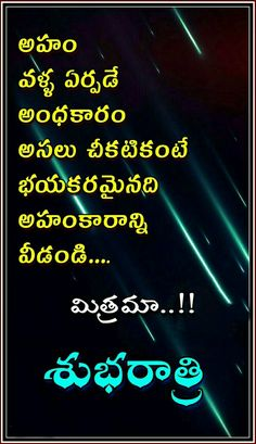 Good night  Saved by SRIRAM Sweet Night, Good Night, Good Morning Images, Life Quotes, Neon Signs, Nighty Night, Quotes About Life, Good Morning Imeges, Quote Life