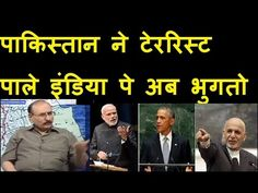 Pakistan Trrapped in it's Own Trap By India - Pak Media - YouTube