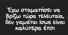 Ατάκες
