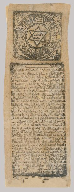 Centuries before block printing was introduced in Europe, the technique was used in the Islamic world to produce miniature texts consisting of prayers, incantations, and Qur'anic verses that were kept in amulet boxes Ancient Artifacts, Ancient Egypt, Ancient History, Art History, Islamic World, Islamic Art, Solomons Seal, Art Ancien, Les Religions