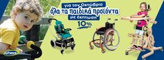 October sales - 10% on all of our children products! Wheelchairs, strollers, standing wheelchairs, chairs! Προσφορά Οκτωβρίου - 10% έκπτωση σε όλα τα παιδικά μας είδη - αναπηρικά αμαξίδια, καροτσάκια βόλτας, καθίσματα, περιπατούρες, ορθοστάτες!