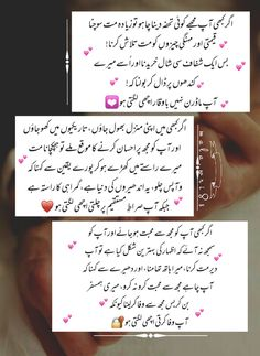 Cute Relationship Quotes, Cute Relationships, Life Quotes, Urdu Quotes, Happy Love Quotes, Happy Birthday Quotes For Friends, Best Friend Song Lyrics, Best Friend Songs, Love Poetry Images