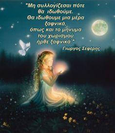 Greek, Poetry, Heaven, Movies, Movie Posters, Sky, Films, Heavens, Film Poster