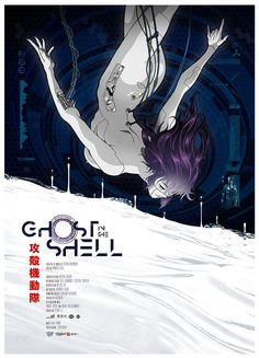 Ghost in the Shell. I remember watching this in high school so long ago.