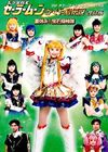 Summer Special Musical The Legend of Kaguya Island (Revision) Summer Vacation! The Jewel Exploration Party Japanese Sailor Moon Musical (aka Sera Myu) DVD
