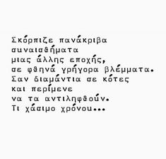Relationship Quotes, Relationships, Perfect People, Greek Quotes, Koi, Wise Words, Qoutes, Love Quotes, Literature