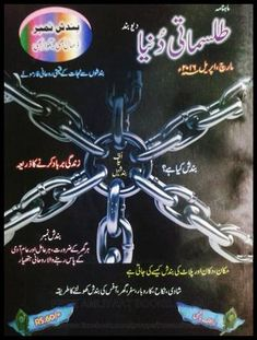 "Cover of ""Tilasmati dunya bandish number Spirituality Books, Free Pdf Books, Any Book, Book Publishing, Make It Simple, Islamic Qoutes, Number, Reading, Golden Age"