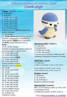 Crochet Applique Patterns Free, Crochet Animal Patterns, Stuffed Animal Patterns, Crochet Patterns Amigurumi, Crochet Animals, Crochet Dolls, Scrap Crochet, Bead Crochet Rope, Crochet Bunny
