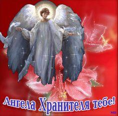 Ангела хранителя тебе!