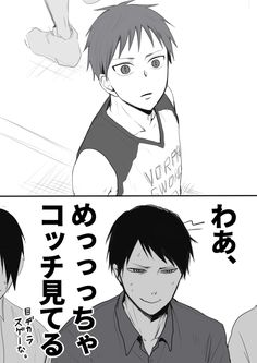 Nijimura and Akashi Manga Drawing, Manga Art, Sports Couples, Akashi Seijuro, Generation Of Miracles, Manga Collection, Kuroko's Basketball, Manga Love, Handsome Anime