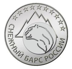 The Russian Snow Leopard Award