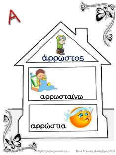 Ebooks, Symbols, Letters, Messages, Education, Letter, Lettering, Onderwijs