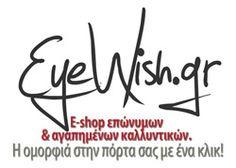 To eyewish.gr υπερήφανος χορηγός στο Χριστουγεννιάτικο bazaar του stray.gr! Arabic Calligraphy, Arabic Calligraphy Art