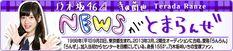 【乃木坂46】寺田蘭世『日村さんの奢りで、ご飯に行きたいとお願いしました、かなえていただけるのでしょうか』お祝いコメントを掲載! : 乃木坂46まとめ 乃木仮めんばー