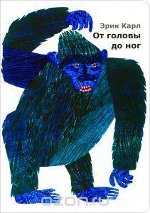 """Книга """"От головы до ног"""" Эрик Карл - купить книгу From Head to Toe ISBN 978-5-4370-0008-3 с доставкой по почте в интернет-магазине Ozon.ru"""
